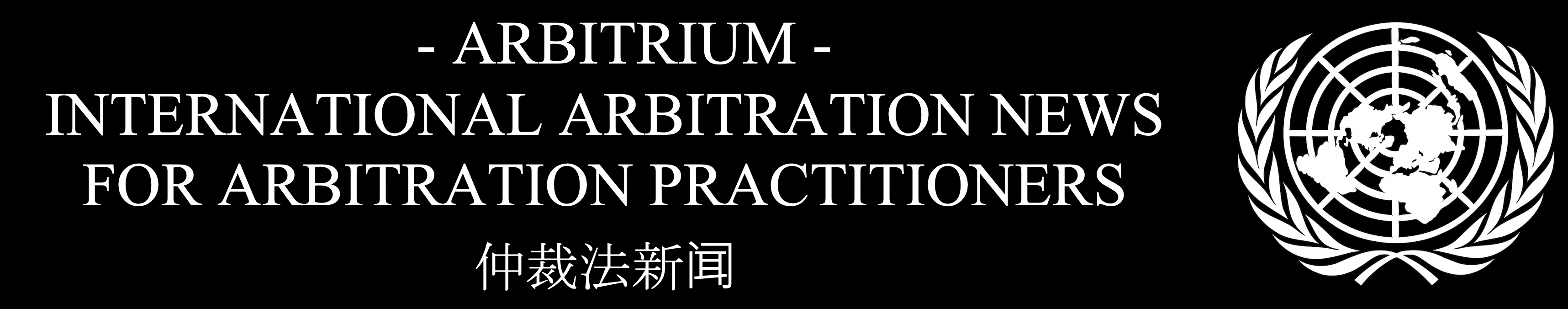Arbitrium International Arbitration News